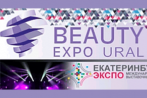Выставка Beauty Expo Ural